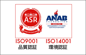 ISO 9001/ISO 14001認証取得